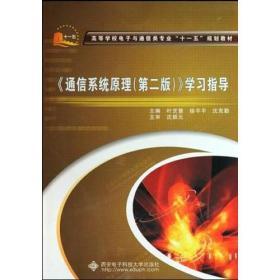 通信系统原理第2版学习指导/叶芝慧