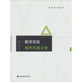 数学实验郭科高等教育出版社9787040276589