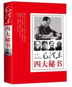 毛泽东四大秘书