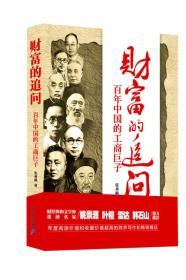 财富的追问:百年中国的工商巨子.: