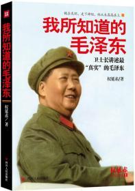 我所知道的毛泽东