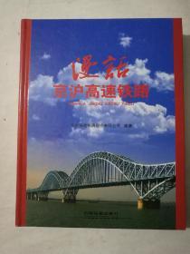 漫画京沪高速铁路