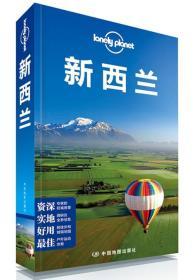Lonely Planet旅行指南系列:新西兰(2015年全新版)