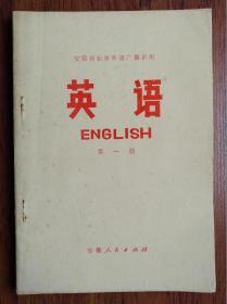 英语【第一册】(安徽省业余外语广播讲座)