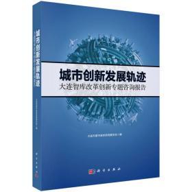 城市创新发展轨迹:大连智库改革创新专题咨询报告