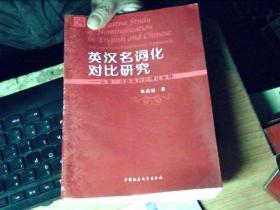 英汉名词化对比研究-认知功能取向的理论解释          4D