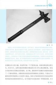 j世界军事百科系列:世界武器装备.1(入选广西省中小学图书馆(室)推荐书目)