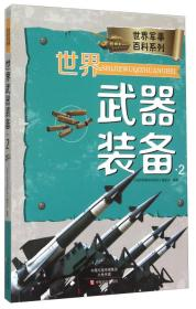 j世界军事百科系列:世界武器装备.2