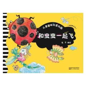 儿童趣味创意绘画 和虫虫一起飞幼儿图书 早教书 故事书 儿童书籍