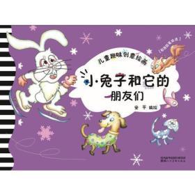 儿童趣味创意绘画·小兔子和它的朋友们