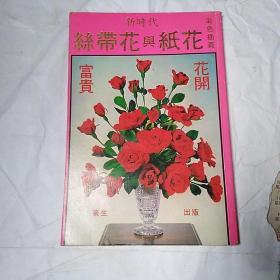 丝带花与纸花