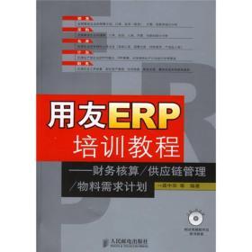 用友ERP培训教程