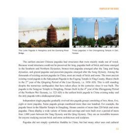 中国文化系列丛书:中国文化·建筑(英文版)