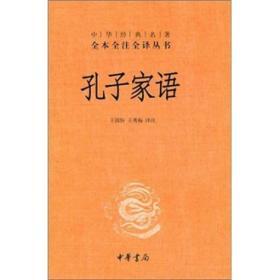 孔子家语(精)/中华经典名著全本全注全译丛书