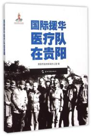 正版二手二手国际援华医疗队在贵阳本书编委会五洲传播出版社9787508531687