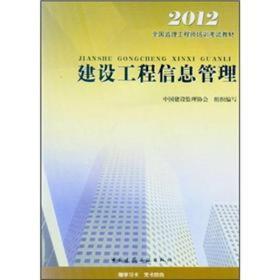全国监理工程师培训考试教材:建设工程信息管理(2012版)