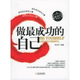 满29包邮 做最成功的自己9787806995778 寿长华 哈尔滨出版社 2006年01月