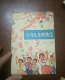 少年儿童歌曲选第二册