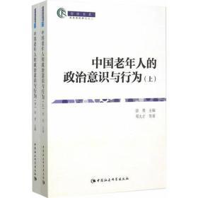 中国老年人政治意识与行为(全2册)