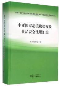 中亞國家動植物檢疫及食品安全法規匯編