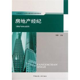 房地产经纪 周柳 9787112095179 中国建筑工业出版社
