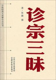 中医经典文库掌中宝丛书:诊宗三昧