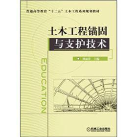 """普通高等教育""""十二五""""土木工程系列规划教材:土木工程锚固与支护技术"""