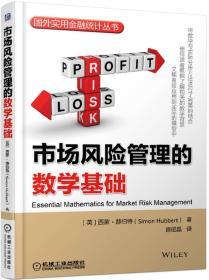 市场风险管理的数学基础:国外实用金融统计丛书