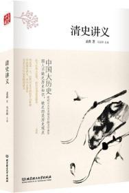 中国大历史:清史讲义