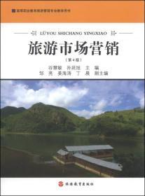 旅游市场营销(第4版)/高等职业教育旅游管理专业教学用书