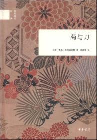国民阅读经典-菊与刀