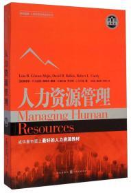 工商管理经典教材译丛:人力资源管理(第6版·全球版)