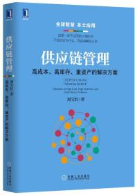 供应链管理:高成本、高库存、重资产的解决方案:Supply Chain Management: Solutions to High Cost, High Inventory and Asset Heavy Problems