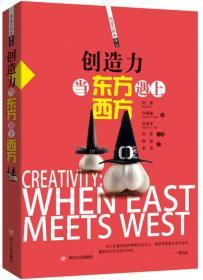 创造力 当东方遇上西方