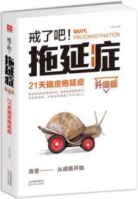 《戒了吧!拖延症(升级版)——21天搞定拖延症》:改变,从戒拖开始!教你如何高效时间管理,彻底和拖延说再见!终结拖延症,你就成功超越了93%的人。 拥有高效型的生活和工作方式,看这一本书就够!