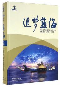 追梦蓝海 中远船务工程集团有限公司发展简史(2001-2016)