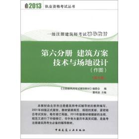 2013-第六分册 建筑方案技术与场地设计-(第九版)-(作图)