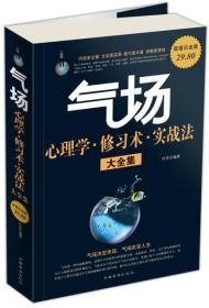 气场心理学·修习术·实战法大全集(超值白金版)