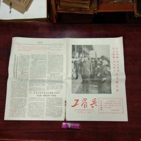 文革报纸创刊号:工农兵(南京工农兵革命造反司令部)(1967年)(8开4版套红)