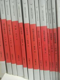 民国学术文化名著(全十辑)(共200种)库存特价自然旧