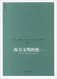 大象学术译丛:西方文明的统一