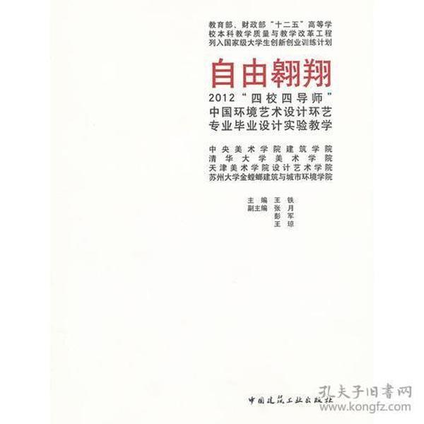 """自由翱翔  2012""""四校四导师""""中国环境艺术设计环艺专业毕业设计实验教学"""
