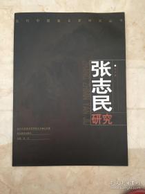 张志民研究
