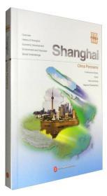 中国概况:上海(英文版)
