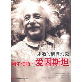 阿尔伯特·爱因斯坦:永恒的瞬间