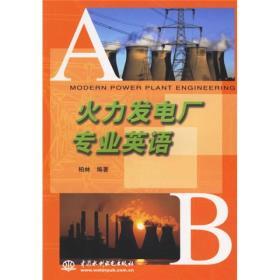 火力发电厂专业英语