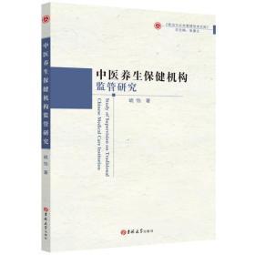 中医养生保健机构监管研究
