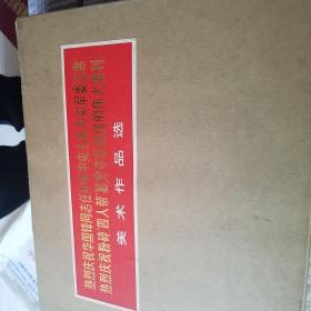 热烈庆祝华国锋同志任中共中央主席中央军委主席.热烈庆祝粉碎