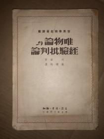 唯物论与经验批判论(49年8月沪初版印5000册)