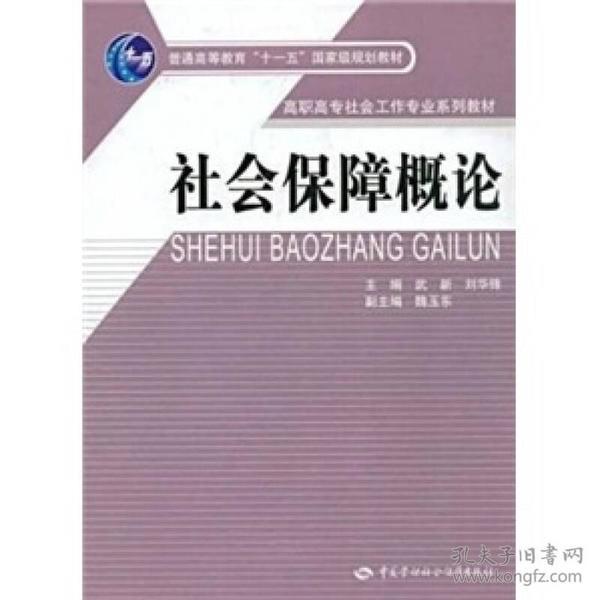 社会保障概论(社会工作类)